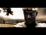 Это Спарта! ( Фрагмент из фильма 300 спартанцев.)