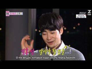Молодожёны / We Got Married - Тэмин и НаЫн - 33 эпизод; Ли Со Ён и Юн Хан - 13 эпизод; Чжон Ю Ми и Чжон Джун Ён - 13 эпизод;