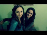 Хепп под музыку Medina - You and I (Acoustic mix) DfM