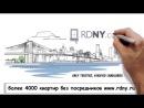 RDNY недвижимость в америке
