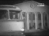 Когда засыпает твой город (1964 г., Свердловск)