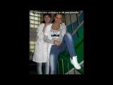 «наша блистательная группа))))» под музыку Ellie Goulding - Guns And Horses. Picrolla