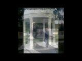 Мои  фото под музыку DABAKS- - Кукушка (В.Цой, гр.КИНО) piano 2008. Picrolla