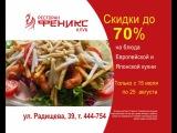 до -70% на блюда Европейской и Японской кухни!
