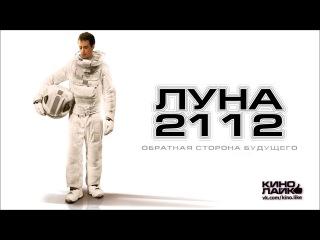Луна 2112 - 2009 -  фантастика - фильм Дункана Джонса