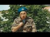 По прежнему Самый Лучший момент про армию из Самого лучшего фильма