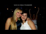 01.09.2012 мой девичник ))) под музыку Lucian Base feat. Eilah - Ive Got No Reason. Picrolla