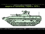 «Боевые машины пехоты СССР и их зарубежные аналоги» под музыку Виктор Цой - Перемен. Picrolla