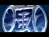 «Обшие картинки» под музыку Наруто и Аватар - Наруто Саске Сакура Цунаде Джирая Анг Сокко Катара Тоф Апа Зуко Айро. Picrolla