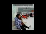 Со стены друга под музыку Taio Cruz Feat. Pitbull - There She Goes (Final &amp NoShout). Picrolla