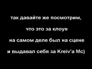 Рома извиняется за пиздёшь и плагиат перед Ильёй Kreiv'ом.