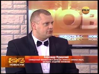 Интервью Александра Муромского и Кристины Колгановой