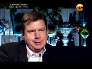 Специальный проект Новый год по русски Серия 1 из 5 (эфир от 30.12.2012)