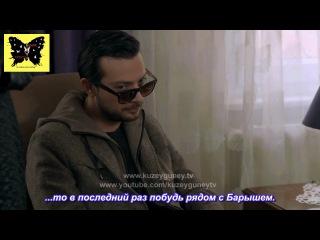Кузей Гюней 2 ой анонс 65 ой серии с русскими субтитрами