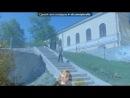 «Юсуповский садик 19.05.2012» под музыку D3 Media - Assassins Creed III (School 13-Игрооргии). Picrolla