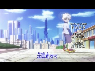 [Caleb Hyles] Hunter x Hunter 2011 opening 1 (english fandub)