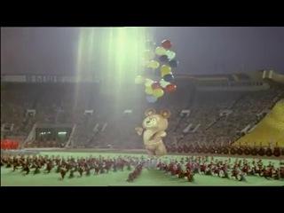 Олимпийский Мишка (Закрытие Олимпийских Игр 1980 г)