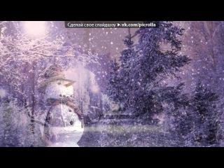 «***ЗИМА***» под музыку Лейся песня - Снег кружится, летает и тает. Picrolla
