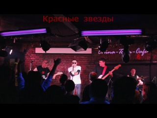 6.12 КРАСНЫЕ ЗВЕЗДЫ в Москве/China-Town-Cafe,,( разр.720 ))
