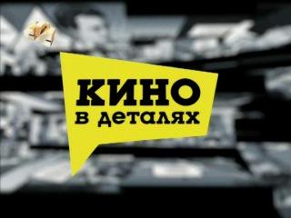 Андрей Звягинцев в программе Федора Бондарчука Кино в деталях.2011.05.24