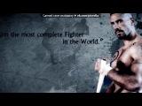 «С моей стены» под музыку Неоспоримый 3 (Undisputed III. Redemption) - 2010 - 03. Tom Erba - Bring It On. Picrolla