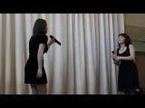 Две подружки французкая песня исполняют Алеся Тучина и Марина Джелиева