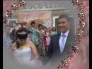 Начало свадебного фильма.