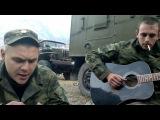 Армейская песня под гитару) Северный Кавказ - МСВ России