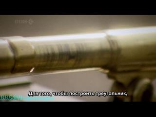 BBC «Карты: Власть, Грабёж и Владения - Дух эпохи» (Документальный, 2010)