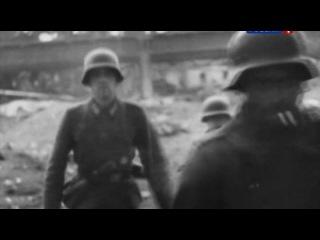 Сталинградская битва 1-2 фильм [02/02/2013, Документальный «Над бездной» и «Перелом»