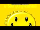 «о» под музыку Катенька не плачь успокойся..... - Родная моя не грусти всё будет отлично солнышко....не плачь....дай время малышка моя.....всё налпдится....я с тобой поддержу и помогу...всегда обращайся любимая моя:Катюша люблю,обожаю тебя=*:*:*. Picrolla