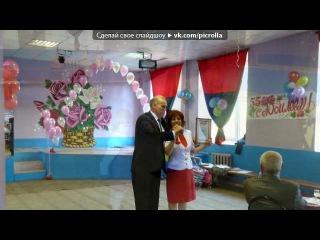 «юбилей» под музыку Х. М. Родригес - Танго