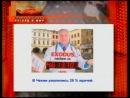 Права человека. Взгляд в мир 27.02.2011 г. Чехия блеск и нищета куртизанки.