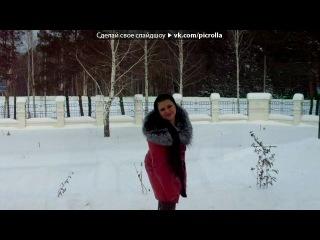 «ЯНВАРЬ 2014» под музыку Наташа Королёва - Твой мир. Picrolla