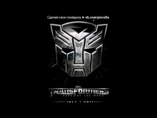«трансформеры 3» под музыку Linkin Park - Iridescent(OST Трансформеры 3). Picrolla