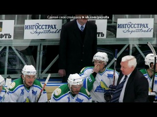 «Первое Чемпионство Уфа11. 04.2008» под музыку Эдуард Хиль - Трус Не Играет В Хоккей. Picrolla
