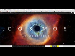 Космос: Пространство и время 1 сезон 4 серия смотреть онлайн