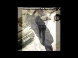 «Основной альбом» под музыку WaP.Ka4Ka.Ru - Костлявый - охуенно улетный трек новинка хит [vkhp.net] - a  javascript: showLyrics(86536488,6893298);Как я любил 2010 NEW супер клас  кайф СКАЧАТЬ: http://rghost.ru/2167434/a Самые лучшие песни у меня на странице http://vk.com/disleshДобав. Picrolla