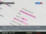 В США ребёнка из России делят две мамы-лесбиянки
