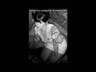«мое фото» под музыку Песни из мультфильмов  - Песня мамонтенка про маму. Picrolla