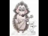Ёжик и мышонок -- забери меня с собой :D  Очень мило)