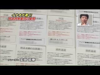 Gaki no Tsukai #1018 (2010.08.22) — Itao's Yokai Exterminating Program