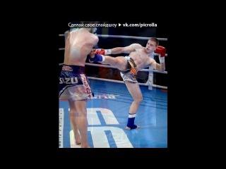 ««K.O.K. EUROPE GRAND PRIX 2012 Light Welterweight 63kg»» под музыку Харьковский спорт клуб Сафари - Добро Пожаловать на Ринг. Picrolla