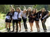 Улюблена 202-га)) под музыку Davis Redfield feat. Kool - Party Hard (Extended Mix) Музыкальные Новинки - vk.commusicnews . Picrolla