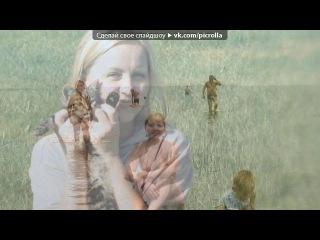 «я и мои друзья:)» под музыку Уматурман - Лето - это маленькая жизнь (кавер версия на песню Олега Митяева). Picrolla