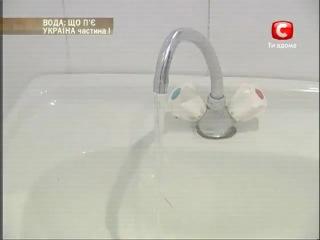 Ужас, что пьёт Украина! СТБ Ч.1 - водопроводная вода