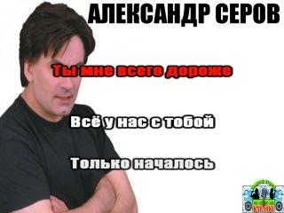 Александр Серов Я Люблю Тебя До Слез караоке