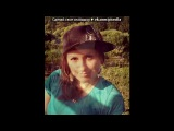 С моей стены под музыку RP, Marsel feat. Птаха - Настроение Осень. Picrolla