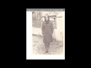 «В память о моей мамочке.» под музыку Арина - О маме (песня цепляет...рвет душу на части...напоминает о ней...я уверена она стала ангелом...она была им и в жизни...я никогда ее не забуду...) . Picrolla