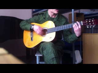 Солдат поет девушке песню под гитару